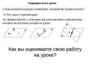Подведем итоги урока: 1) Как называется раздел геометрии, который мы будем и