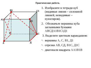 Практическая работа. Изобразите в тетради куб (видимые линии – сплошной линие