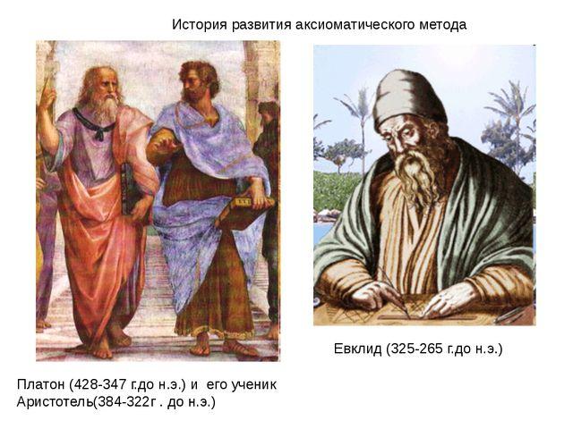 История развития аксиоматического метода Платон (428-347 г.до н.э.) и его уче...