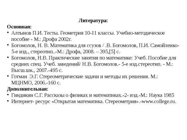 Литература: Основная: Алтынов П.И. Тесты. Геометрия 10-11 классы. Учебно-мето...