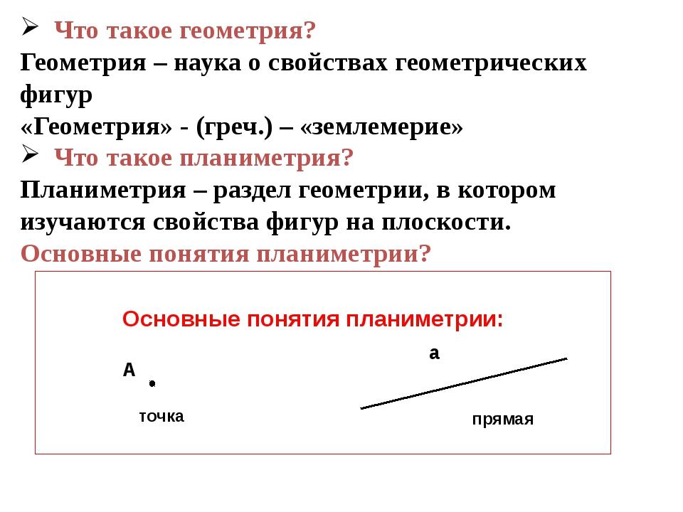 Что такое геометрия? Геометрия – наука о свойствах геометрических фигур «Геом...