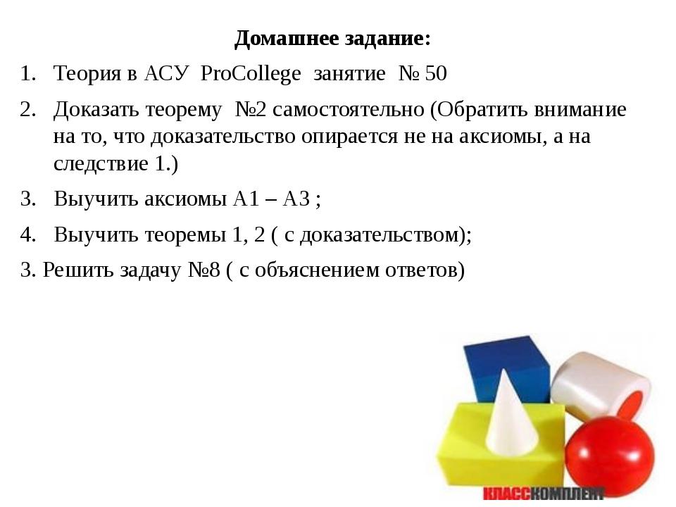 Домашнее задание: Теория в АСУ ProCollege занятие № 50 Доказать теорему №2 са...