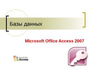Базы данных Microsoft Office Access 2007