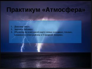 Практикум «Атмосфера» Дополни текст. Заполни таблицу; Обозначь на контурной к