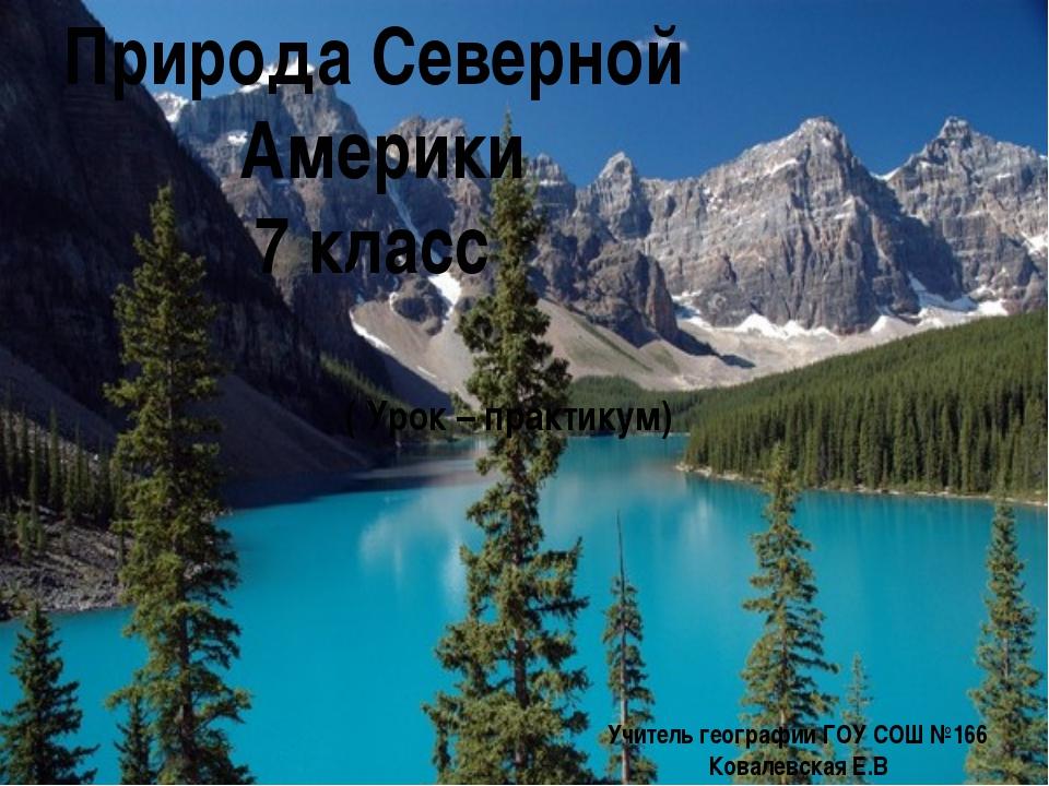 ( Урок – практикум) Природа Северной Америки 7 класс Учитель географии ГОУ СО...