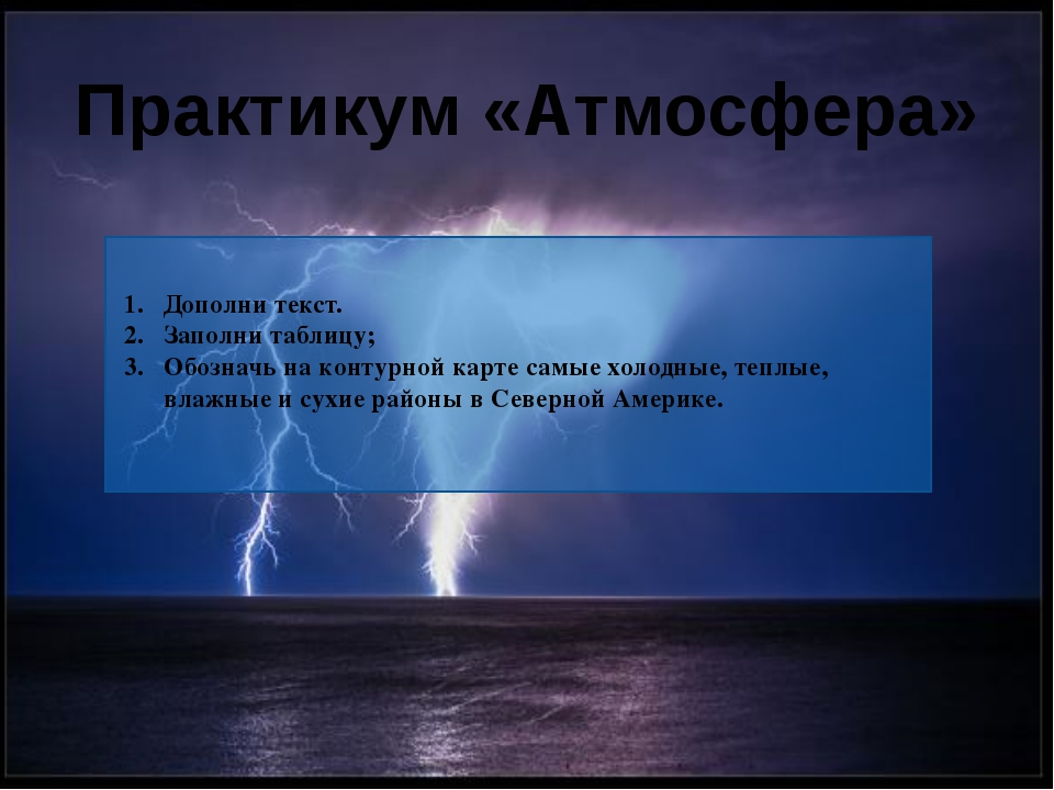 Практикум «Атмосфера» Дополни текст. Заполни таблицу; Обозначь на контурной к...