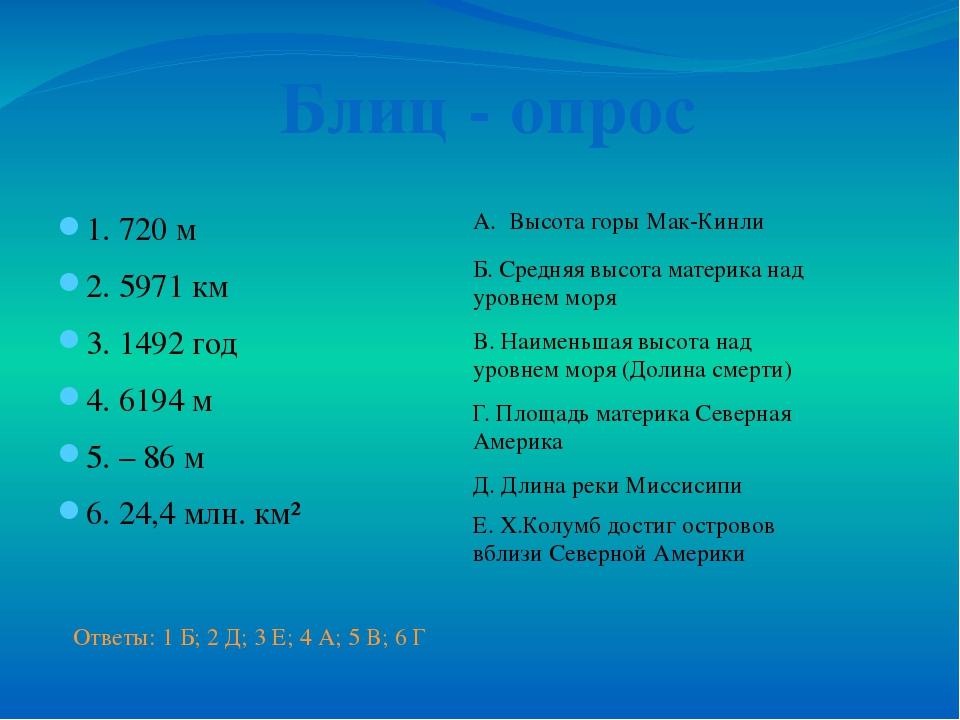 1. 720 м 2. 5971 км 3. 1492 год 4. 6194 м 5. – 86 м 6. 24,4 млн. км² Блиц - о...