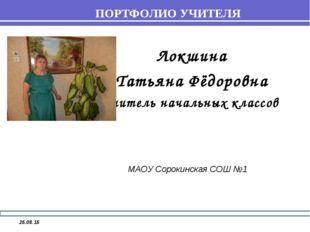 * ПОРТФОЛИО УЧИТЕЛЯ Локшина Татьяна Фёдоровна учитель начальных классов МАОУ