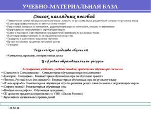 * Список наглядных пособий Тематические схемы-таблицы по русскому языку , пла
