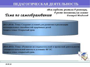 * ПЕДАГОГИЧЕСКАЯ ДЕЯТЕЛЬНОСТЬ 2013-2014г. Тема: Создание условий для развития