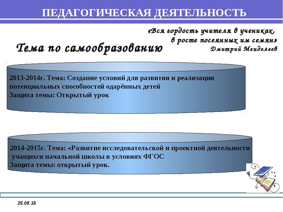 * ПЕДАГОГИЧЕСКАЯ ДЕЯТЕЛЬНОСТЬ 2013-2014г. Тема: Создание условий для развития...