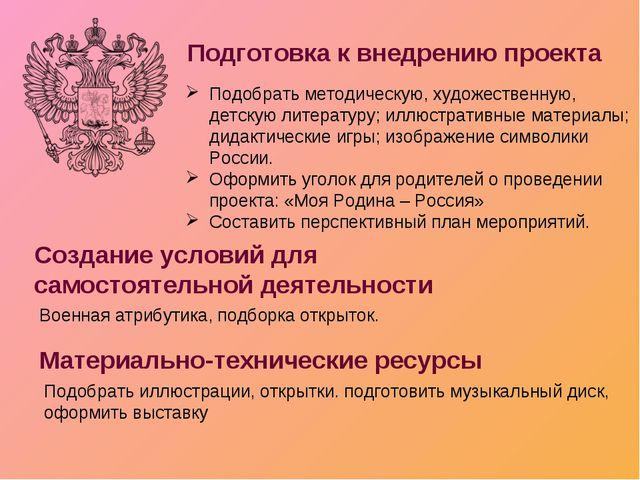 Подготовка к внедрению проекта Создание условий для самостоятельной деятельно...