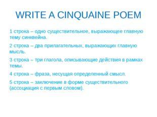 WRITE A CINQUAINE POEM 1 строка – одно существительное, выражающее главную те