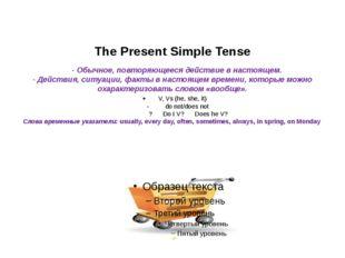 The Present Simple Tense - Обычное, повторяющееся действие в настоящем. - Де