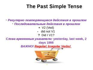 The Past Simple Tense Регулярно повторяющиеся действия в прошлом Последовате