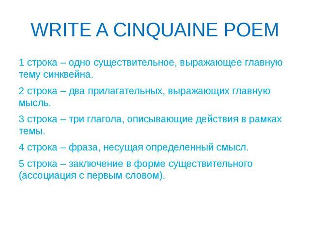WRITE A CINQUAINE POEM 1 строка – одно существительное, выражающее главную те...