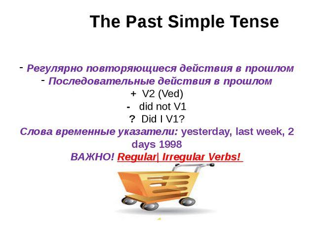 The Past Simple Tense Регулярно повторяющиеся действия в прошлом Последовате...