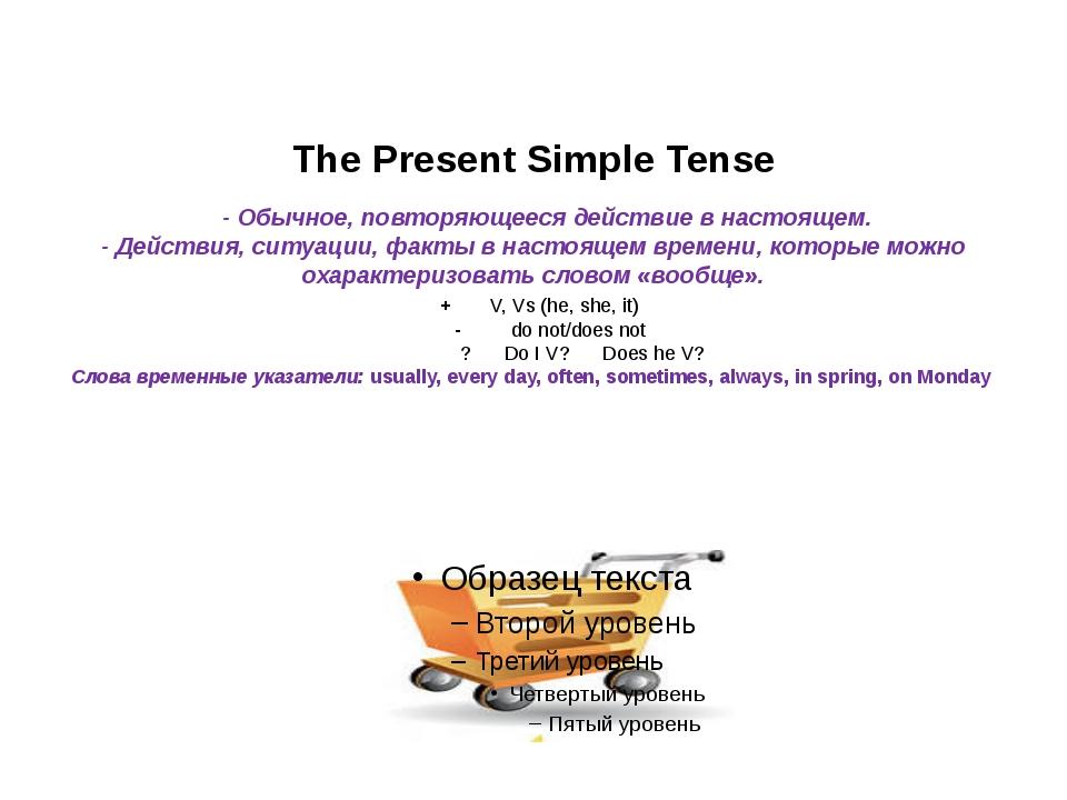The Present Simple Tense - Обычное, повторяющееся действие в настоящем. - Де...