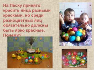 На Пасху принято красить яйца разными красками, но среди разноцветных яиц обя