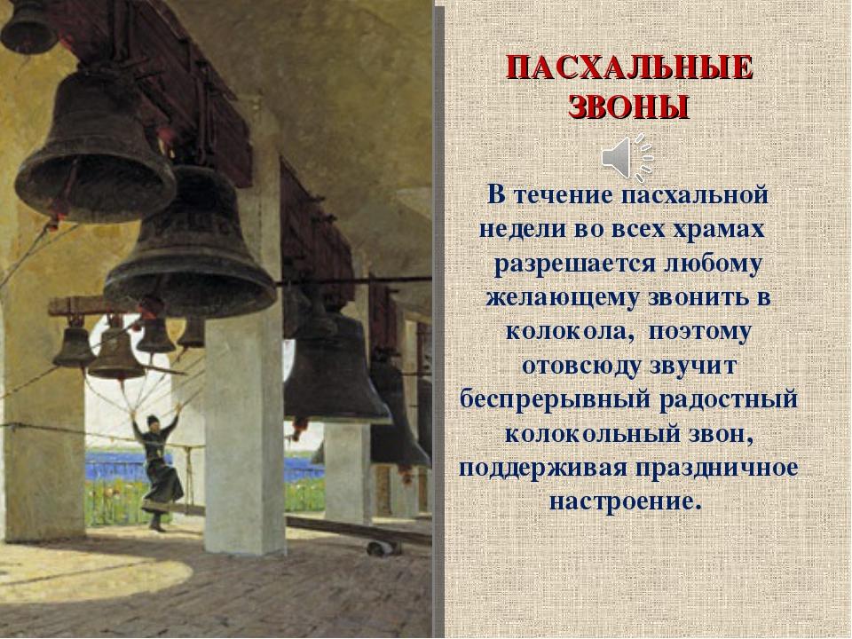 ПАСХАЛЬНЫЕ ЗВОНЫ В течение пасхальной недели во всех храмах разрешается любо...