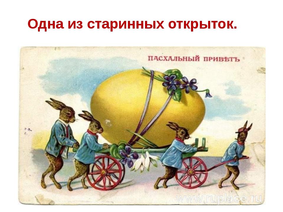 Одна из старинных открыток.