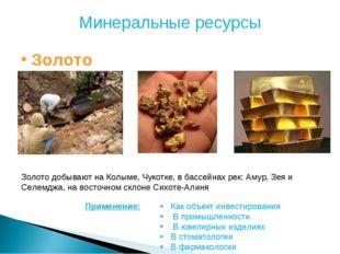Минеральные ресурсы Золото Золото добывают на Колыме, Чукотке, в бассейнах ре