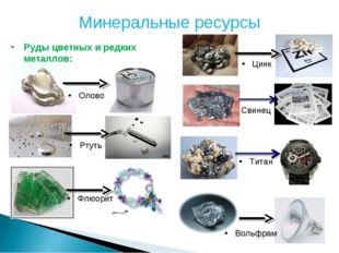 Минеральные ресурсы Руды цветных и редких металлов: