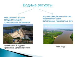 Водные ресурсы Реки Дальнего Востока обладают большим энергетическим потенциа