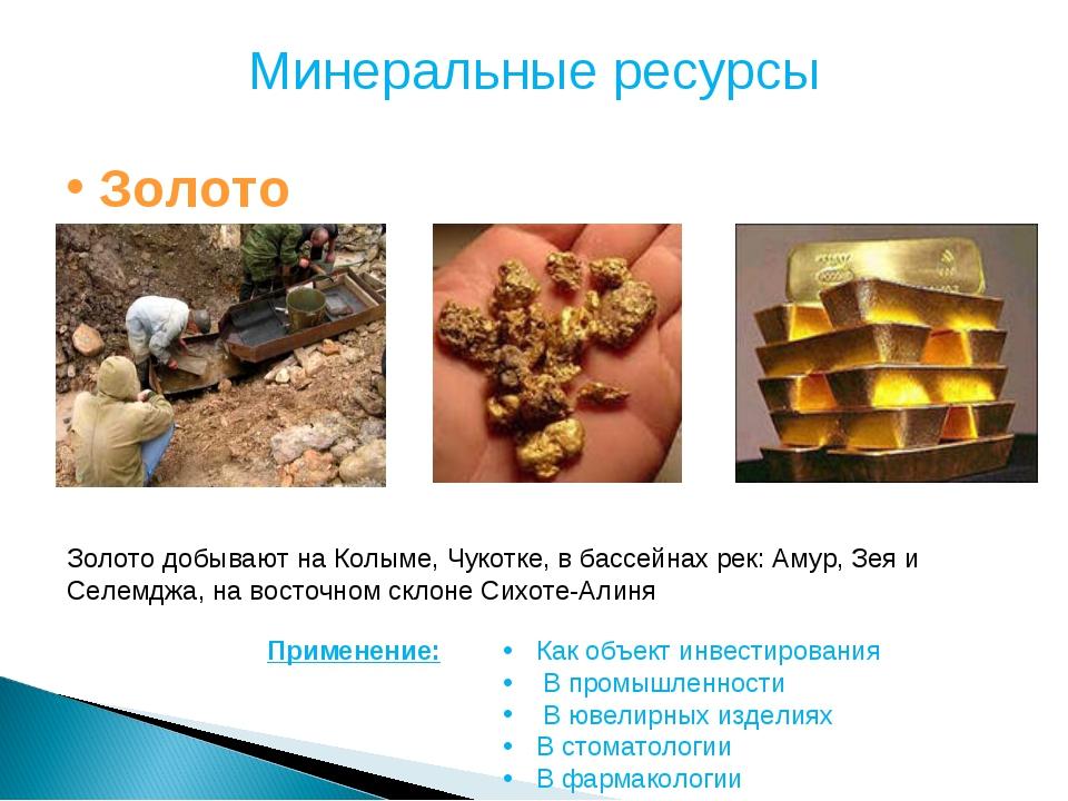 Минеральные ресурсы Золото Золото добывают на Колыме, Чукотке, в бассейнах ре...
