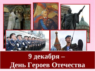9 декабря – День Героев Отечества