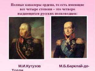 Полные кавалеры ордена, то есть имеющие все четыре степени – это четверо выда