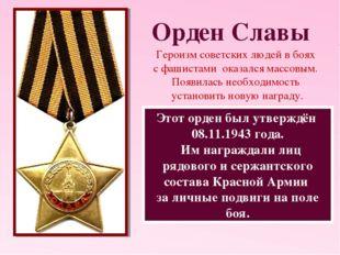 Героизм советских людей в боях с фашистами оказался массовым. Появилась необх