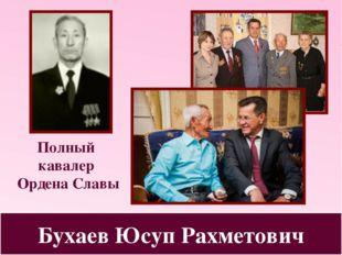 Бухаев Юсуп Рахметович Полный кавалер Ордена Славы