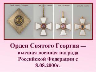 Орден Святого Георгия— высшая военная награда Российской Федерациис 8.08.20