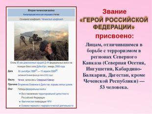 Лицам, отличившимся в борьбе с терроризмом в регионах Северного Кавказа (Севе