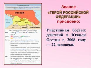 Участникам боевых действий в Южной Осетии в 2008 году — 22 человека. Звание п