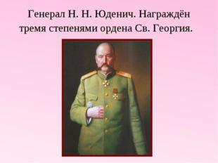 ГенералН.Н.Юденич. Награждён тремя степенями ордена Св. Георгия.