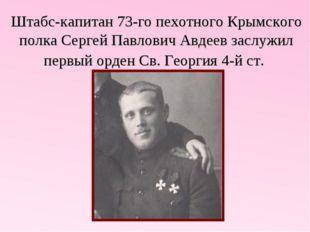 Штабс-капитан 73-го пехотного Крымского полкаСергей Павлович Авдеевзаслужил