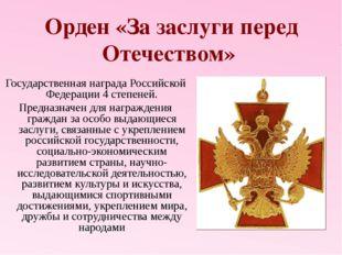 Орден «За заслуги перед Отечеством» Государственная награда Российской Федера