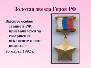 Золотая звезда Героя РФ Высшее особое звание в РФ, присваивается за совершени
