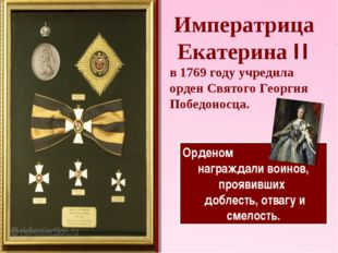Императрица Екатерина II в 1769 году учредила орден Святого Георгия Победонос