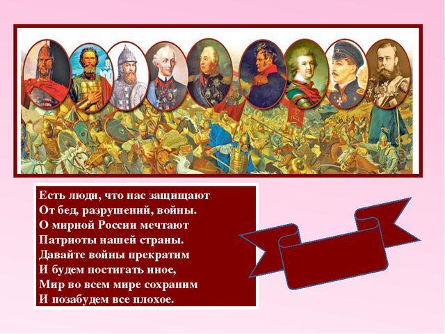 Есть люди, что нас защищают От бед, разрушений, войны. О мирной России мечтаю...