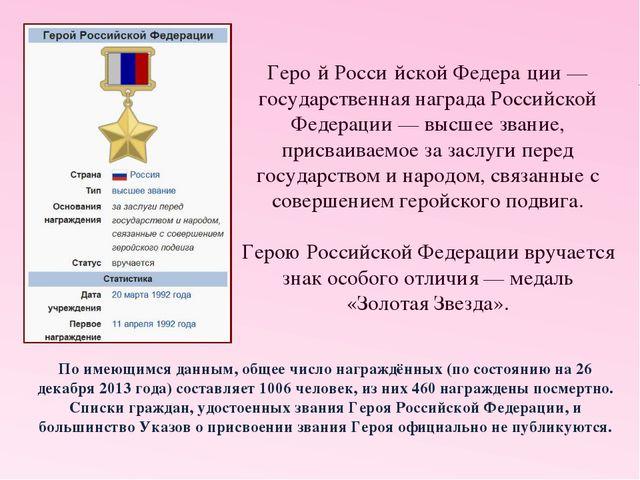 Геро́й Росси́йской Федера́ции — государственная награда Российской Федерации...