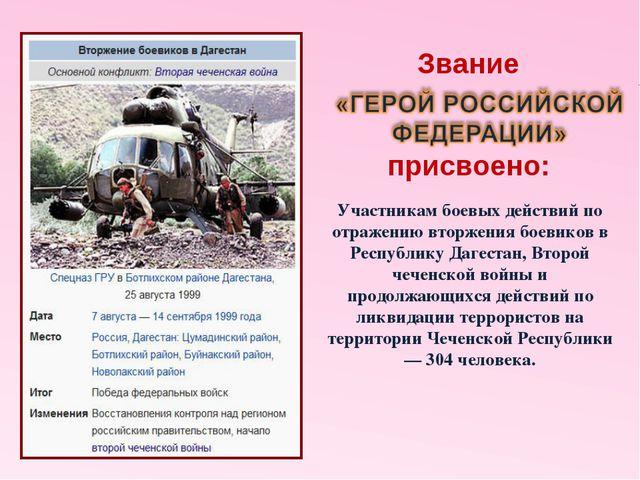 Участникам боевых действий по отражению вторжения боевиков в Республику Дагес...