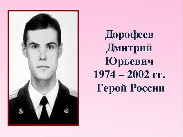 Дорофеев Дмитрий Юрьевич 1974 – 2002 гг. Герой России