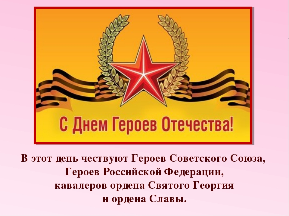 В этот день чествуют Героев Советского Союза, Героев Российской Федерации, ка...