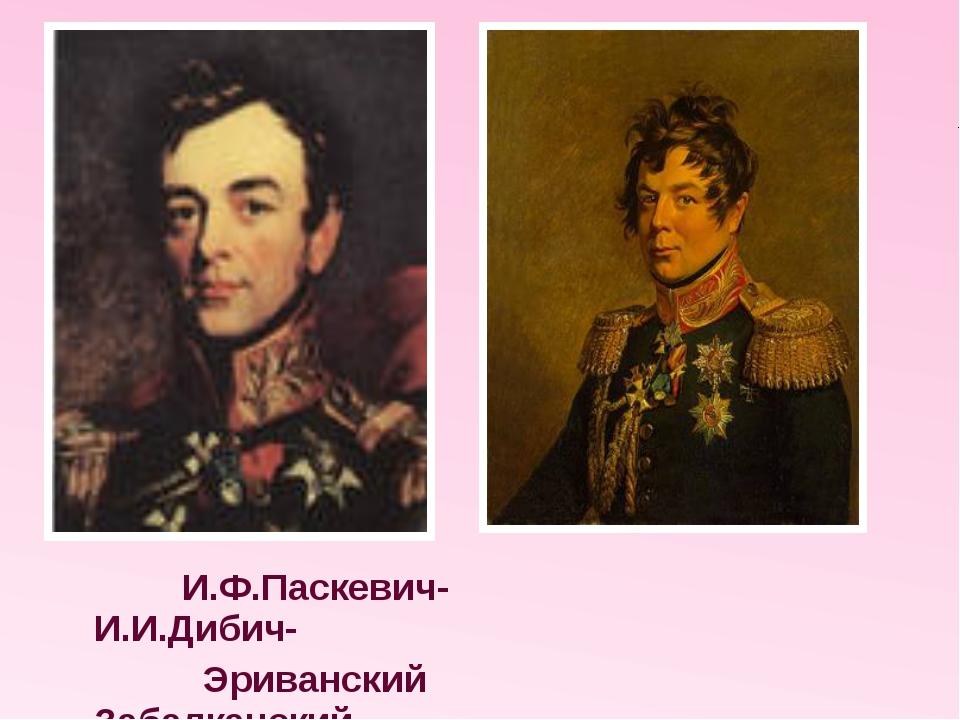 И.Ф.Паскевич- И.И.Дибич- Эриванский Забалканский
