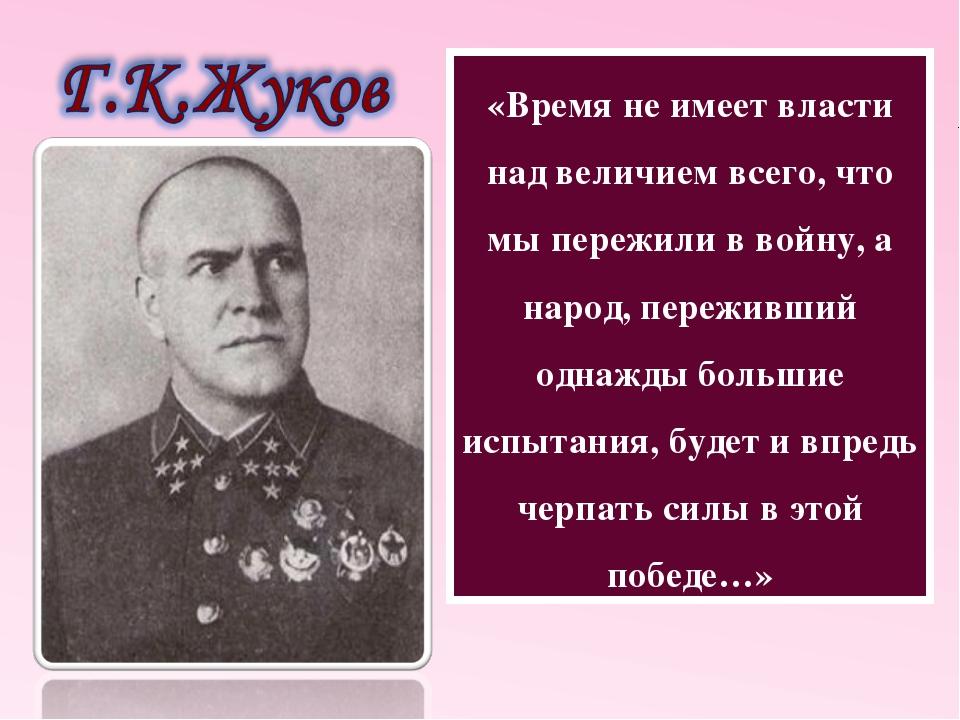 «Время не имеет власти над величием всего, что мы пережили в войну, а народ,...