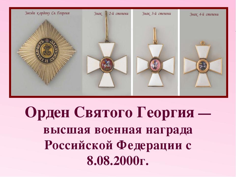 Орден Святого Георгия— высшая военная награда Российской Федерациис 8.08.20...