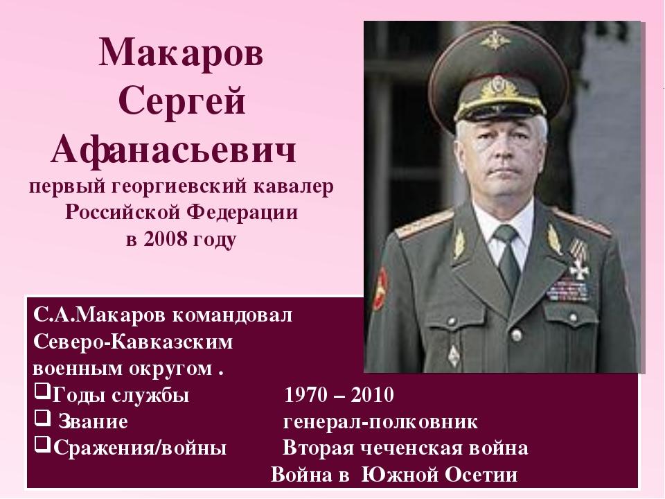 Макаров Сергей Афанасьевич первый георгиевский кавалер Российской Федерации в...
